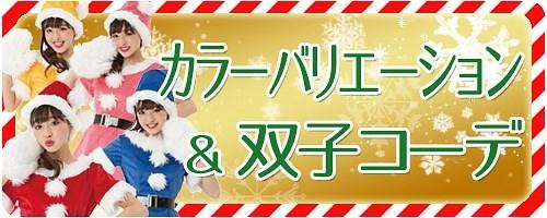 2017 カラバリ カラーバリエーション 双子コーデ