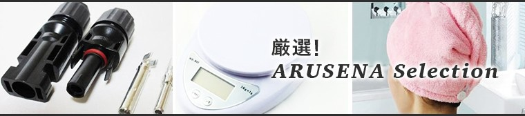 厳選! ARUSENA Selection