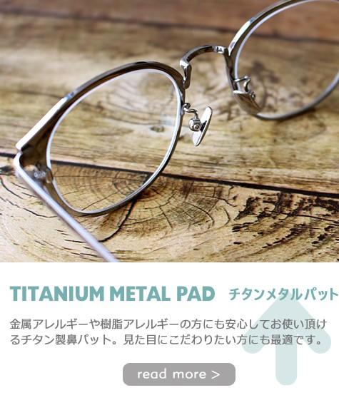 チタニウムパット