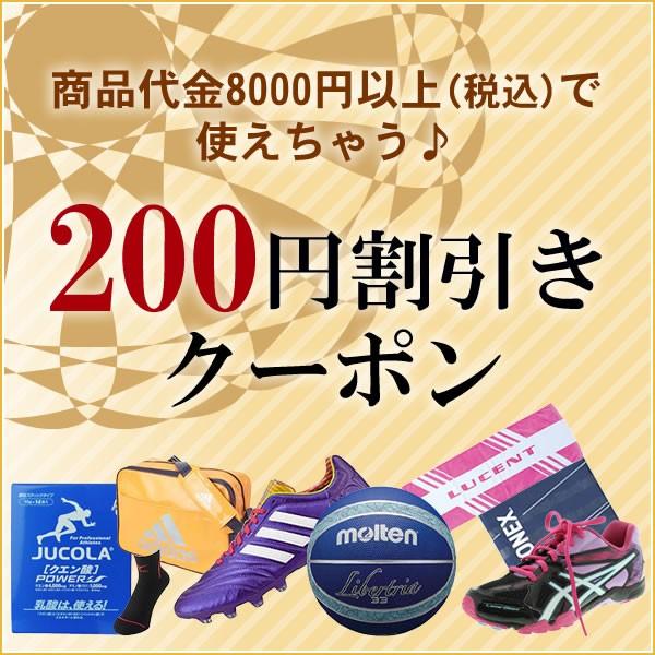 【200円割引】 商品代金8000円(税込み)以上で使えるクーポン♪