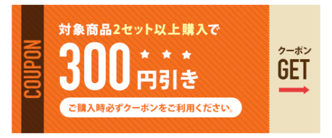 350円クーポン