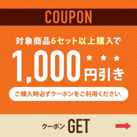 6セット以上購入で お会計1,000円引きクーポン