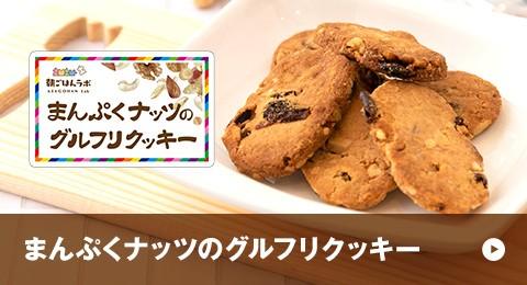 まんぷくナッツのグルフリクッキー