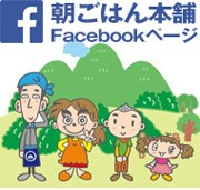 朝ごはん本舗Facebook