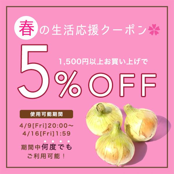 【5%OFF】春の生活応援クーポン