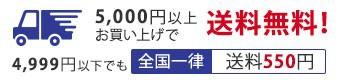 5,000円以上お買上げで送料無料!