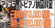 UPピアノ納品料金全国20,000円(税別)~