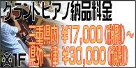 GPピアノ納品料金全国30,000円(税別)~