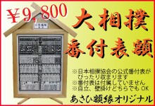大相撲 番付表額、¥9,800 あさひ額縁オリジナル