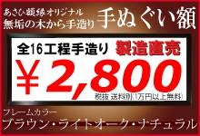 無垢の木から手造り手ぬぐい額¥2,800 あさひ額縁オリジナル