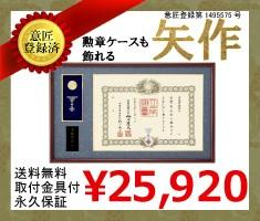 意匠登録済み 青色 勲章ケースも飾れる矢作 送料無料、取付金具付、永久保証付き25,920円