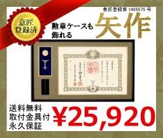 意匠登録済み 緑色 勲章ケースも飾れる矢作 送料無料、取付金具付、永久保証付き25,920円