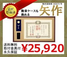 意匠登録済み 黄色 勲章ケースも飾れる矢作 送料無料、取付金具付、永久保証付き25,920円