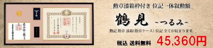 あさひ額縁 勲記 勲章 勲章ケース 位記全てが飾れる一体型位記叙勲額縁 鶴見 送料無料45,360円