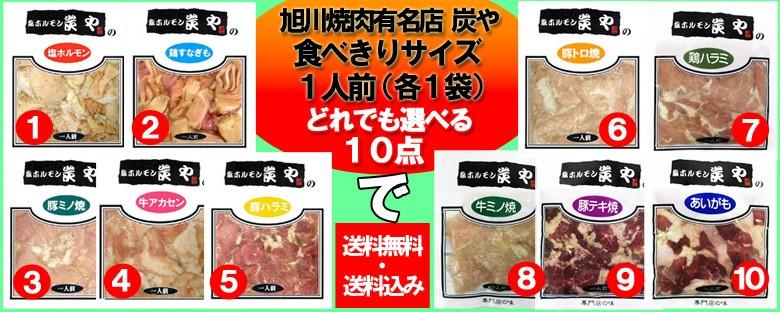 選べる焼き肉10点セット
