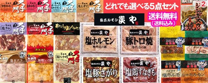選べる焼き肉5点セット