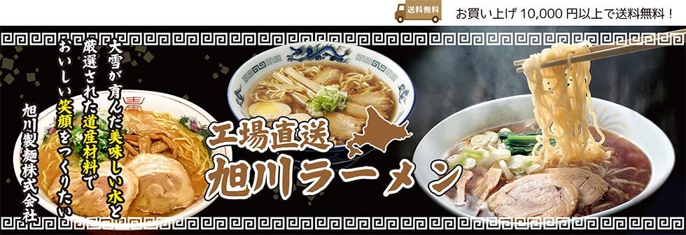 旭川製麺株式会社