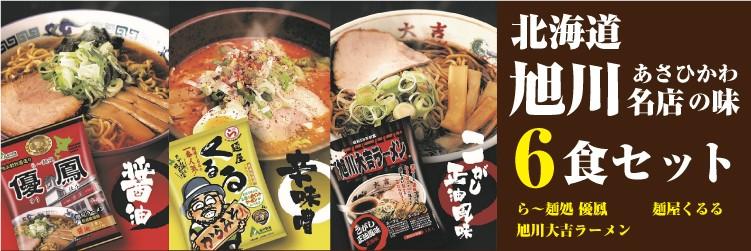 北海道旭川名店の味 6食セット