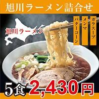 旭川ラーメン詰合せ 6食セット