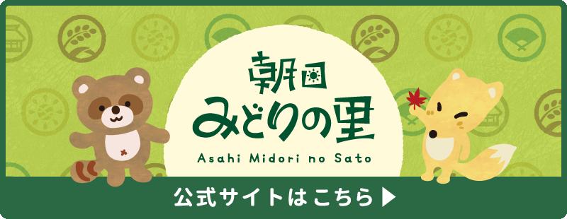朝日みどりの里(新潟県村上市複合観光施設)公式サイトはこちら