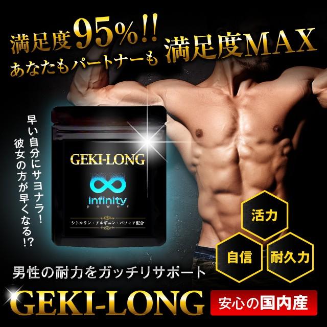 満足度95%!あなたもパートナーも,満足度MAX活力,自信,耐久力,持久力,長持ち,耐久,サポート,男性力,精力,安心,国内産