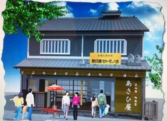 朝日屋セトモノ店 Yahoo!ショップ ロゴ