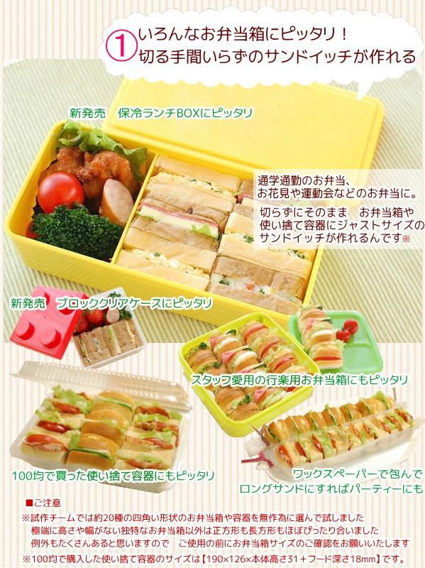 【アルタイト食パン型マルチスリム】切らずに立てたままお弁当箱にピッタリのサンドイッチが作れます 行楽のお弁当にもおすすめ