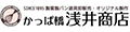 お菓子型 パン型 菓子道具浅井商店 ロゴ