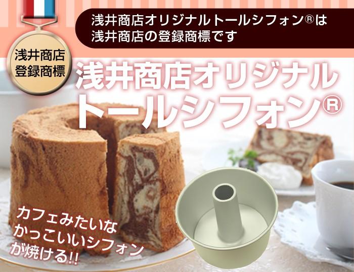 浅井商店オリジナル つなぎ目のないトールシフォン お菓子作り
