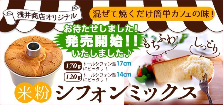 シフォンケーキミックス