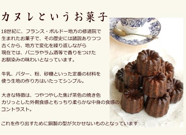 銅カヌレ型 バリッとした本格カヌレを焼く方におすすめ