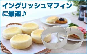 浅井商店オリジナル セルクル 厚口 1mm イングリッシュマフィン