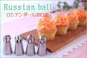 3D口金 ロシアンボール