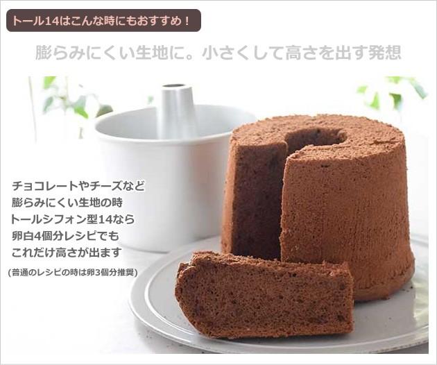 浅井商店オリジナル開発トールシフォンケーキ型14cm