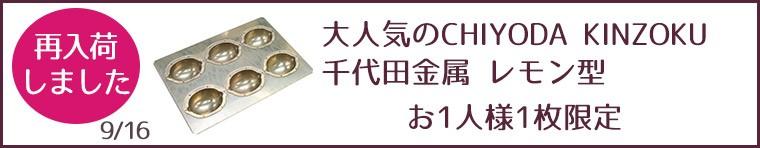 再入荷・千代田金属レモン