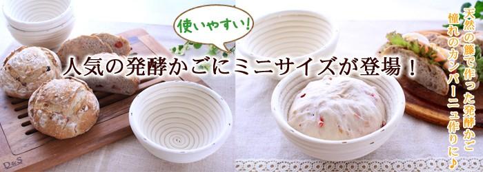 発酵かご ミニ