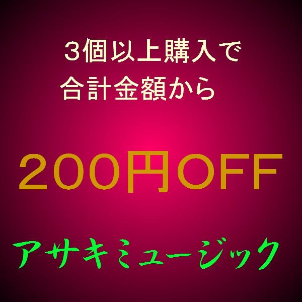 3個以上購入で200円OFFクーポン