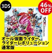 【3DS】オール仮面ライダー ライダーレボリューション 通常版