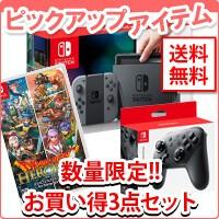 Switch本体 ドラゴンクエストヒーローズI・II for Nintendo Switch Nintendo Switch Proコントローラー