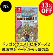 【NS】ドラゴンクエストビルダーズ2 破壊神シドーとからっぽの島