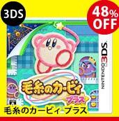 【3DS】毛糸のカービィ プラス