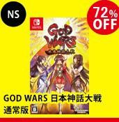 【NS】GOD WARS 日本神話大戦 通常版