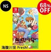 【NS】海腹川背 Fresh!