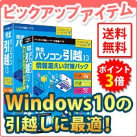 【PC】完全パソコン引越し13