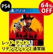 【PS4】レッド・デッド・リデンプション2