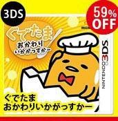 【3DS】ぐでたま おかわりいかがっすかー