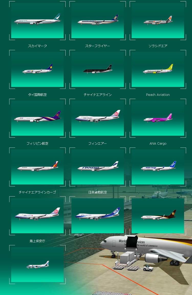 93fe645bd2 1998年の発売以来、航空ファンのみならず幅広い層から熱烈に支持される航空管制ゲームです。 航空関係のお仕事といえば、パイロットやフライトアテンダントなどを  ...