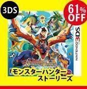 【3DS】モンスターハンター ストーリーズ