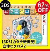 【3DS】カタチ新発見! 立体ピクロス2