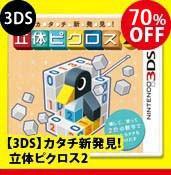 【3DS】立体ピクロス2
